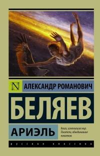Ариэль Беляев Александр Романович АСТ купить книгу: цена в интернет-магазине Чакона
